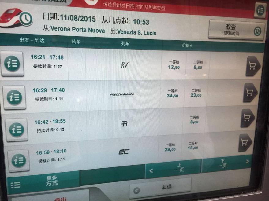 自助机中文界面.png