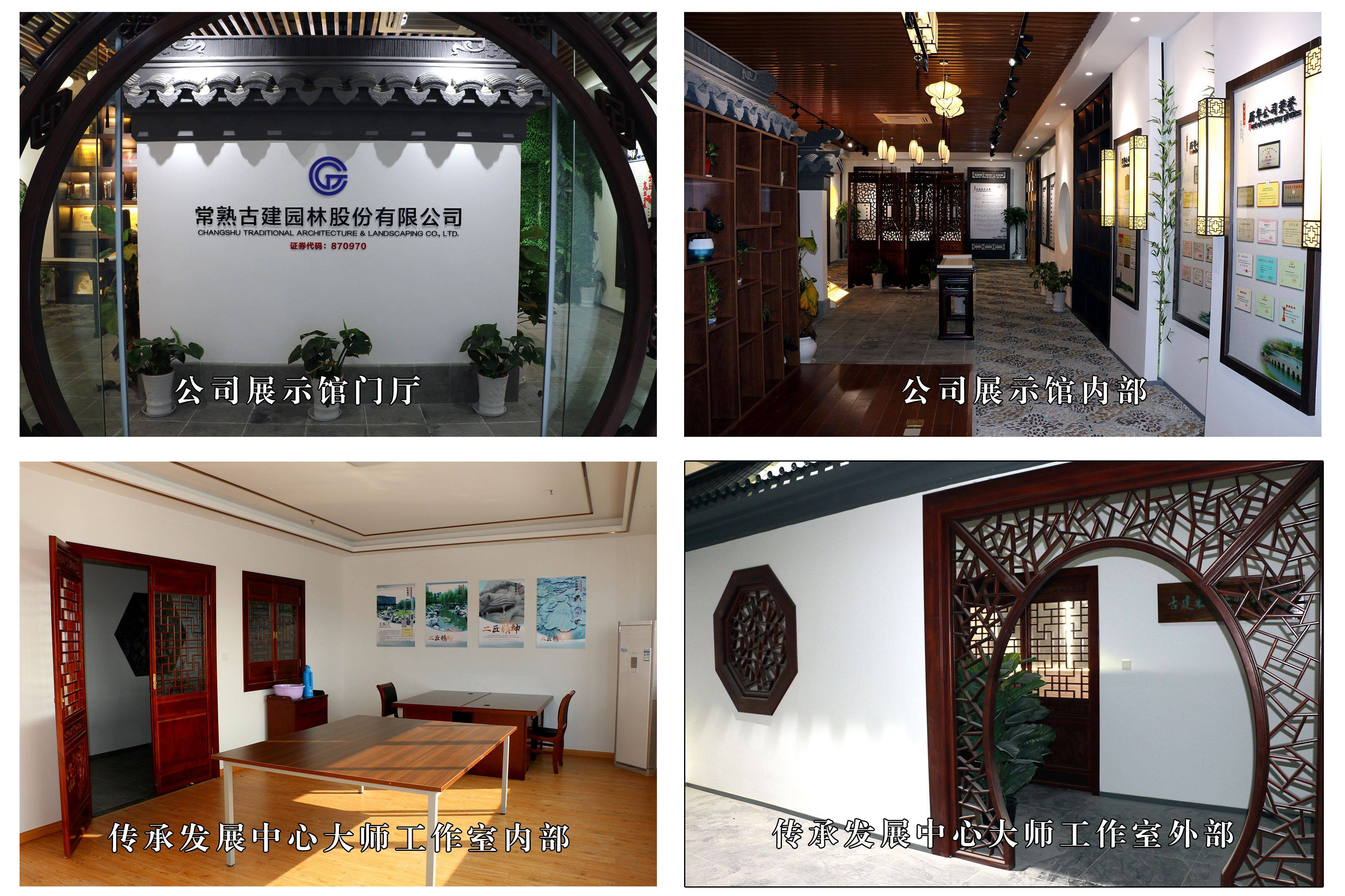 公司展示馆与传承发展中心大师工作室_副本.jpg