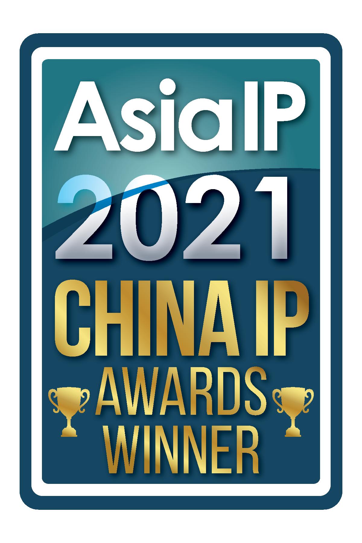 Asia IP 2021 China IP Awards Winner logo.png