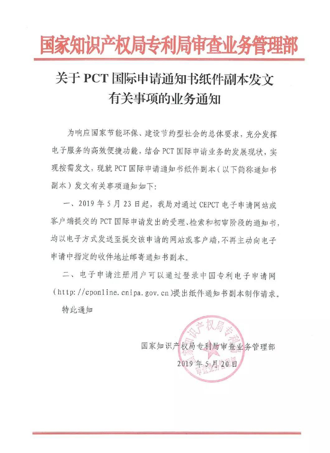 国知局通知:2019年5月23日から、PCT電子出願はもう通知のコピーを送らない5.jpg